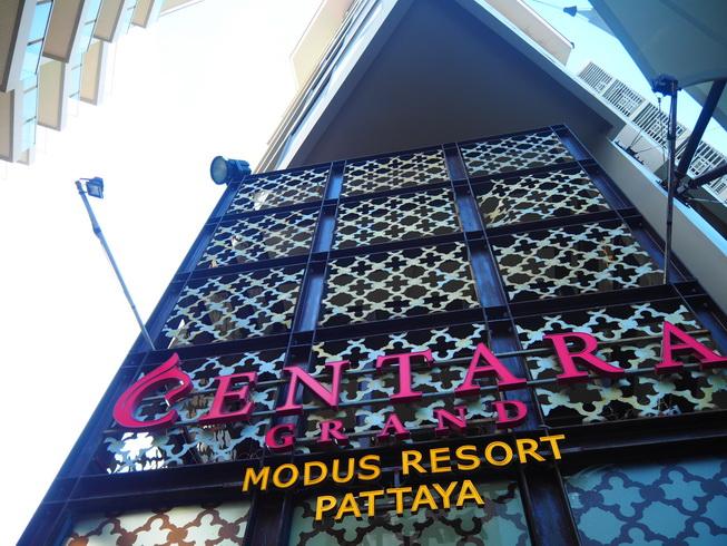 โรงแรม Centara Pattaya เหนือ