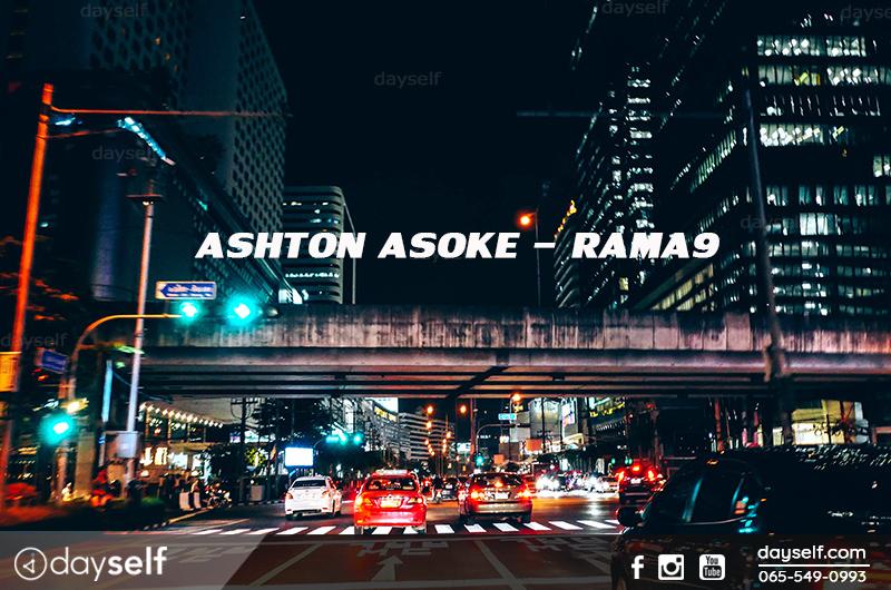 สี่แยกที่มีเสน่ห์มากที่สุดในเวลานี้ ASHTON ASOKE RAMA9_1