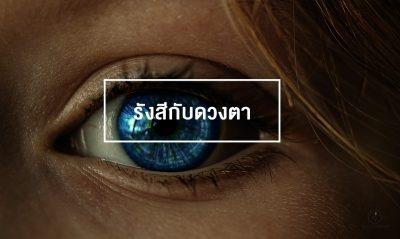 รังสีกับดวงตา