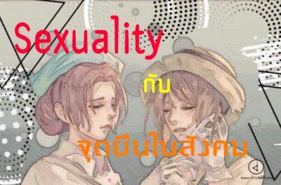 สีรุ้ง Sexuality