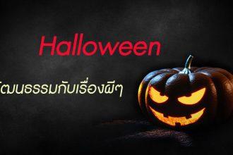 Halloween วัฒนธรรมกับเรื่องผีๆ