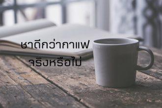 ชาดีกว่ากาแฟจริงหรือไม่ Is Tea Better For You Than Coffee?