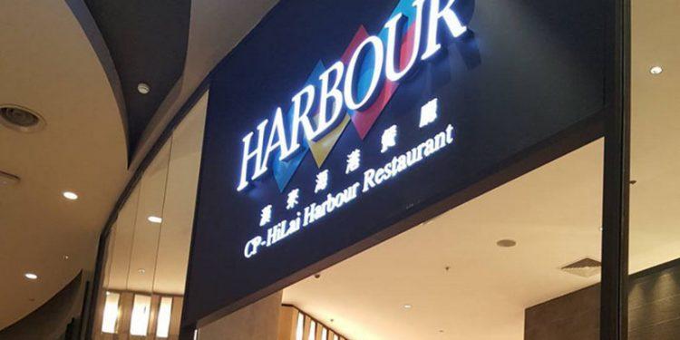 """เปิด """"Harbour"""" บุฟเฟ่ต์หรูจากไต้หวัน"""