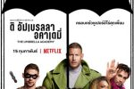 "Netflix ปล่อยทีเซอร์ ""The Umbrella Academy"""