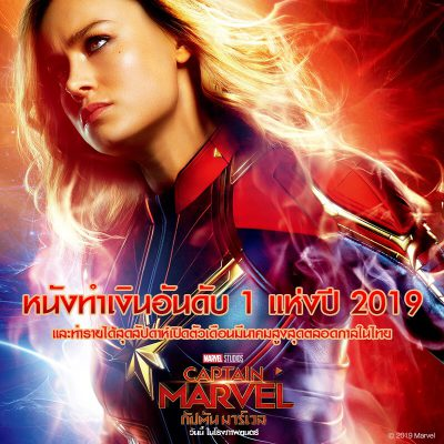 Disney Captain Marvel