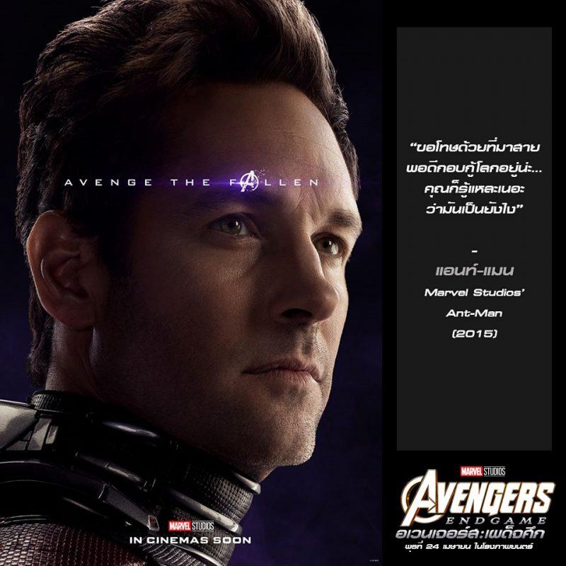 Avenger Endgame