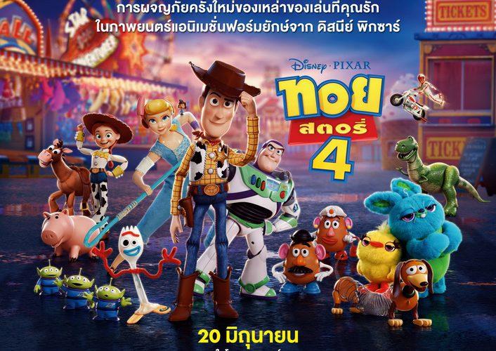 4 เหตุผล Toy Story 4