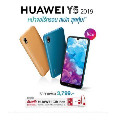 """""""HUAWEI Y5 2019"""" สมาร์ทโฟนสเปคจัดเต็ม"""