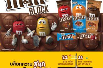 เปิดตัว M&M'S®Block ครั้งแรกในประเทศไทย