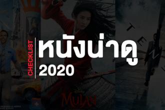 CHECKLIST หนังน่าดู 2020 ลิสต์ไว้ไม่ตกเทรนด์แน่นอน