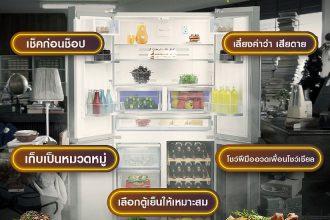 ฮาวทูเคลียร์..ตู้เย็น