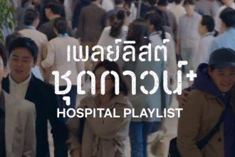 เผย ตัวอย่าง Hospital Playlist