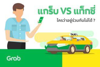 แกร็บ แท็กซี่