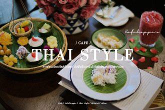 คาเฟ่ ขนมไทย สไตล์ย้อนยุค