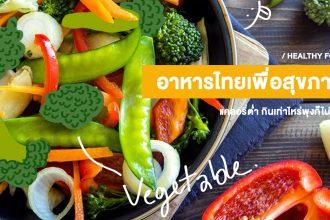 อาหารไทยเพื่อสุขภาพ แคลอรี่ต่ำ