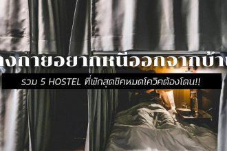hostel ที่พักสุดชิค