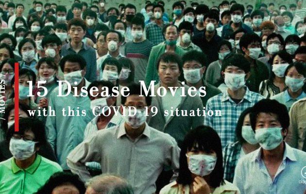 หนังโรคระบาด ไวรัสครองเมือง
