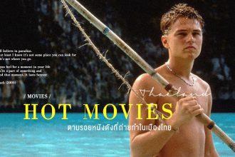 หนังดัง ถ่ายทำในเมืองไทย