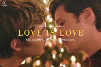 หนัง LGBTQ