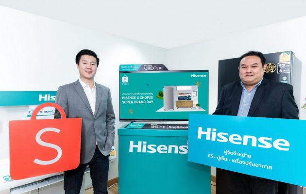 ไฮเซ่นส์ Hisense x Shopee Super Brand Day