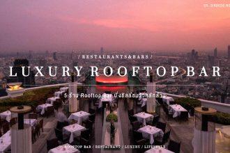 ร้าน Rooftop Bar