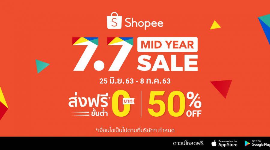 Shopee รุกเปิดตัวแคมเปญ 'Shopee 7.7 Mid Year Sale'