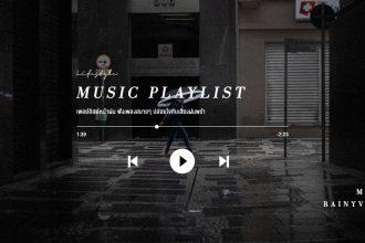เพลย์ลิสต์ หน้าฝน ฟังเพลงสบายๆ