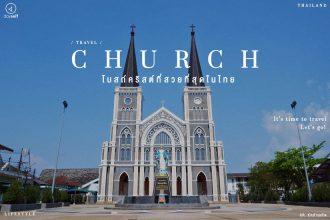 สถาปัตยกรรม โบสถ์คริสต์