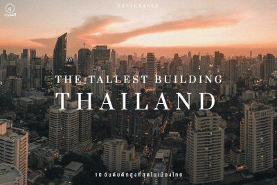 อันดับ ตึกสูงที่สุดในเมืองไทย