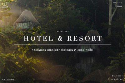ที่พัก สุดแปลก เมืองไทย