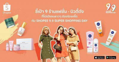 ช้อปปี้ Shopee 9.9 Super Shopping Day