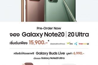 Samsung Galaxy Note20 Series