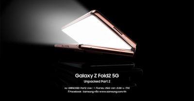 สมาร์ทโฟน Galaxy Z Fold2 5G