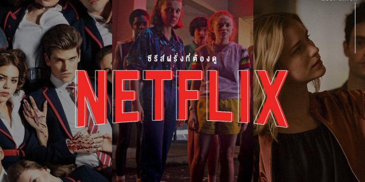 ซีรีส์ฝรั่ง Netflix