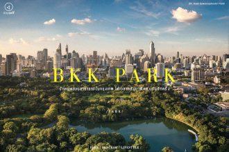 สวนสาธารณะ ใน กรุงเทพ