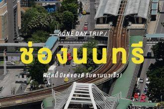 One Day Trip ช่องนนทรี