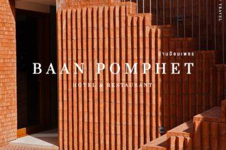 Baan Pomphet Ayutthaya บ้านป้อมเพชร อยุธยา