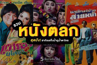 หนังตลก เมืองไทย