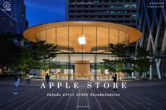 Apple Store สวยติดอันดับโลก