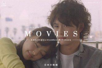 หนังรักญี่ปุ่น