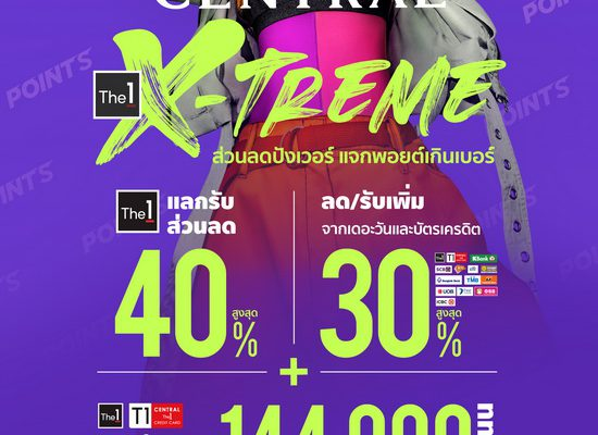 CENTRAL The 1 X-TREME