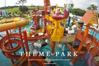 สวนสนุก สวนน้ำ เมืองไทย