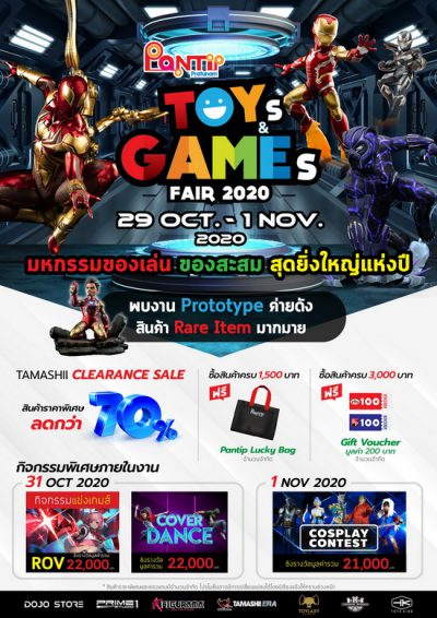 PANTIP TOYS & GAMES FAIR 2020