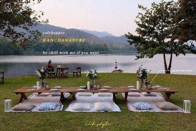 คาเฟ่ กาญจนบุรี