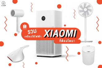 เครื่องใช้ไฟฟ้า XIAOMI