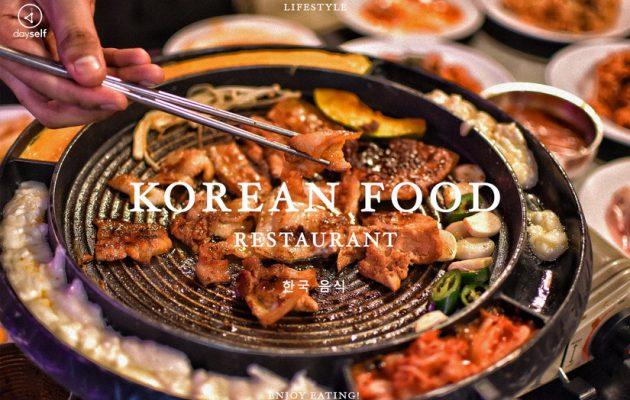 ร้านอาหาร เกาหลี
