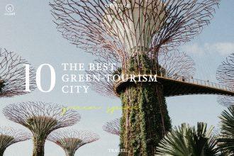 เมืองท่องเที่ยว พื้นที่สีเขียว