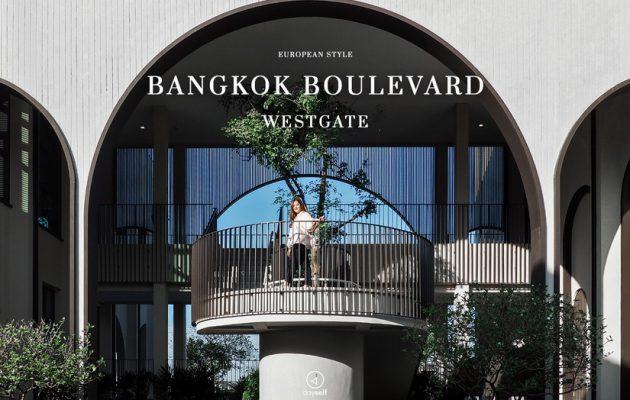 Bangkok Boulevard WestGate โครงการ บ้านเดี่ยว