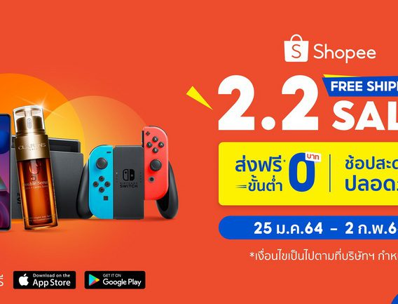 Shopee 2.2 Free Shipping Sale