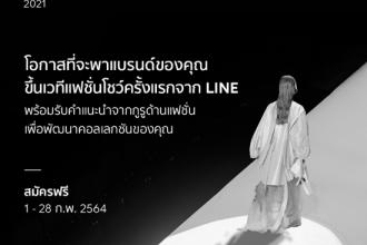 LINE FASHION ANNUALE 2021